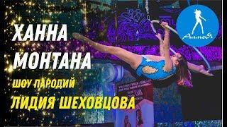 Лидия Шеховцева (Ханна Монтана) - студия танцев Алмея