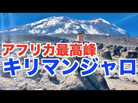 アフリカ最高峰の山!キリマンジャロに登ります!【アフリカ縦断#27】