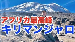 アフリカ最高峰の山!キリマンジャロに登ります!【アフリカ縦断#27】 thumbnail