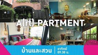บ้านและสวน   บ้าน   A(rt) PARTMENT