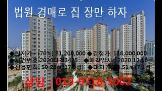 법원경매물건 ☆ 경기도 이천시 증포동 351-5, 대호…