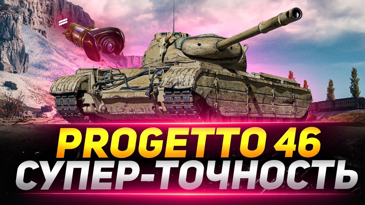 Собрал Progetto 46 на СУПЕР-ТОЧНОСТЬ