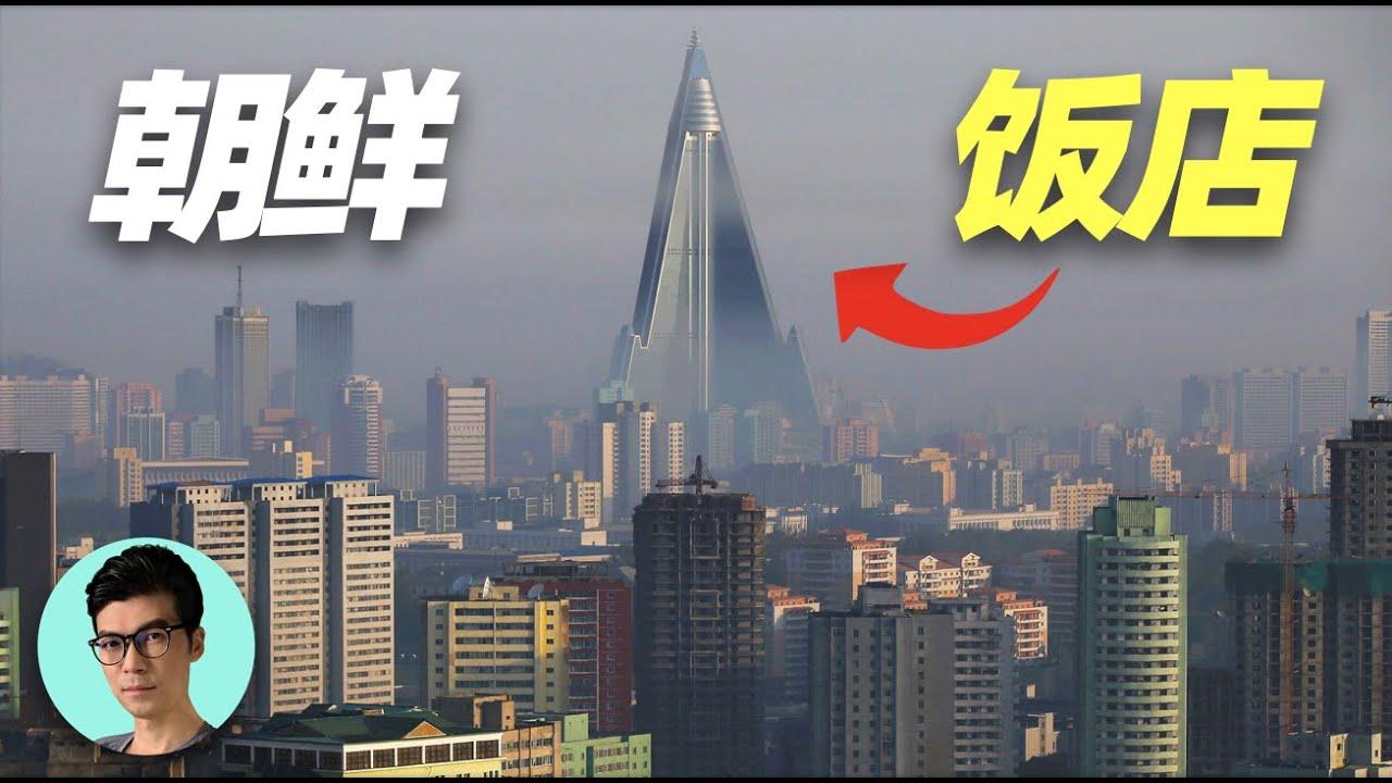 朝鮮神秘飯店,耗時30年、花費全國2%GDP建成,它背後有什麼秘密?「曉涵哥來了」