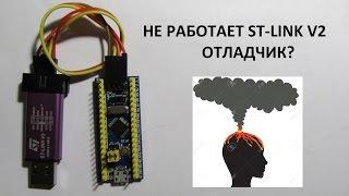 STM32F103C8T6+ST_LINK V2 SWD  НЕ РАБОТАЕТ