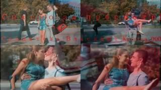 Молодёжка|Миша& Алина|Внеорбитные