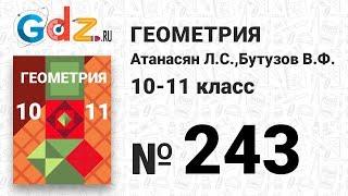 № 243 - Геометрия 10-11 класс Атанасян
