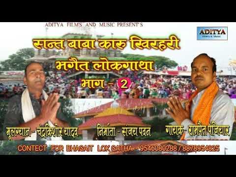 Sant Baba karu Bhagait Lok gatha /Singer_ Rampait Panjiyar / Chandra Kishore Yadav
