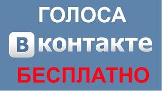 Голоса в вк как можно заработать )