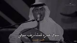 محمد عبده | اعظم كوبلية/ حالات واتس اب