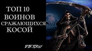 топ 10 Воинов Сражающихся Косами в Играх
