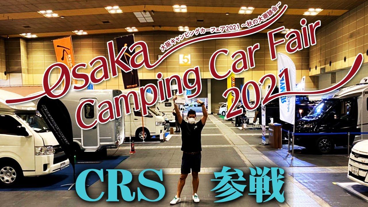 Download 動く家がいっぱい!!『秋の大商談会』大阪キャンピングカーフェア2021にCRSも参戦します!ご来場お待ちしております!(ESSEX)(ハイエース)(hiace)(hiacecustom)