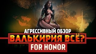 for Honor  ХУДШИЙ ГАЙД В ИСТОРИИ  ВАЛЬКИРИЯ  Агрессивный обзор