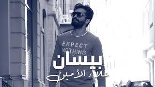 Alaa Al Amin -   Bissan (Album Bissan) | علاء الأمين - بيسان