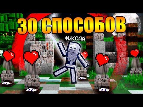 😱30 Способов Убить Фиксая в Майнкрафт!