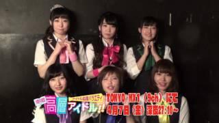 4/7(金)27:10~27:40より毎月第1金曜 TOKYO MX1(9ch)にて放送される...
