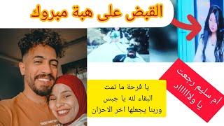 القبض على هبة مبروك واعتذارها مرفوض  رجوع ام سليم بس يا فرحة ما تمت