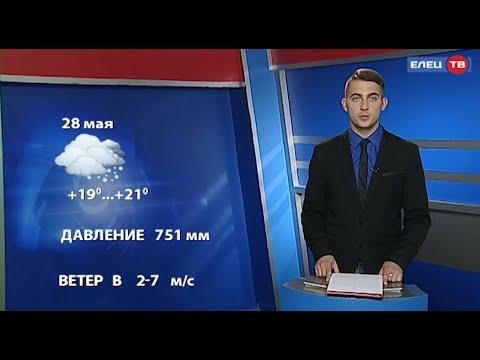 Прогноз погоды на 28 мая
