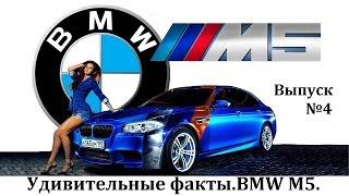 BMW M5 УДИВИТЕЛЬНЫЕ ФАКТЫ ВЫПУСК №4
