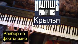 Видеоурок: Nautilus Pompilius - Крылья / Евгений Алексеев, фортепиано
