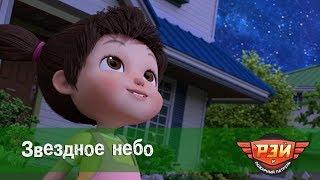 Рэй и пожарный патруль  - Звездное небо. Анимационный развивающий сериал для детей. Серия 18