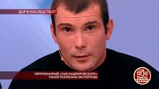 """Непризнанный """"сын Кашпировского"""" узнает результаты экспертизы. Пусть говорят. Самые драматичные моме"""