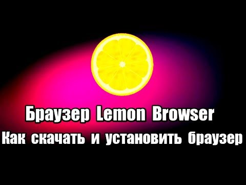 Браузер Lemon Browser. Как скачать и установить браузер