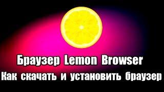 видео Скачать SeaMonkey бесплатно на русском языке