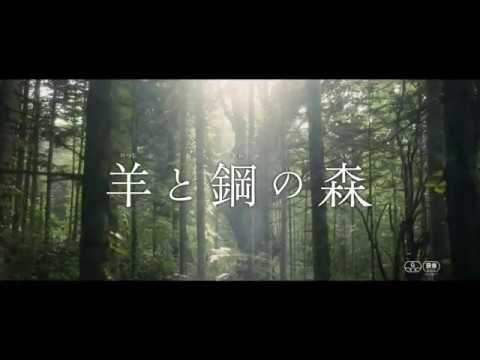 『羊と鋼の森』予告編