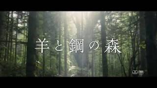 第13回本屋大賞に輝いた宮下奈都の小説を実写映画化。ピアノの調律のと...