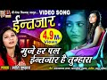 Intezaar || Mujhe Har Pal Intezaar Hai Tumhara || Jyoti Vanzara || Hindi Romantic Song