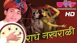 Radhey Nakhrali | New Rajasthani Shekhawati Chang Dhamal Holi Songs 2015 | Special Fagan Video Songs