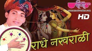 Radhey Nakhrali | New Rajasthani Shekhawati Chang Dhamal Holi Songs 2015 | Special Fagan Video Songs