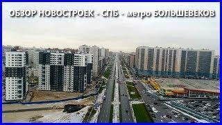 видео Новостройки в Москве рядом с метро от застройщика