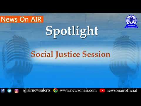 """Spotlight /News Analysis( 08-08-18): Discussion on """"Social Justice Session"""""""
