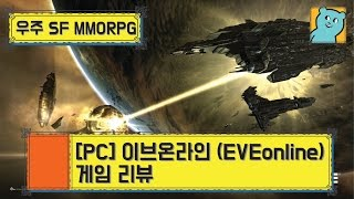 [PC] 이브온라인 (EVEonline) 게임 리뷰