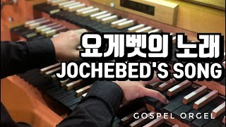 [Organ cover] (80)요게벳의 노래 (Jochebed's Song) 새벽기도음악,묵상기도음악,예배전주음악,오르간반주