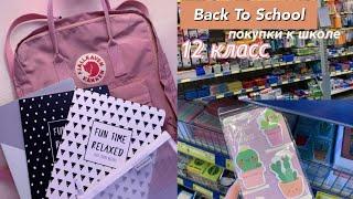 BACK TO SCHOOL | Покупки Канцелярии К Школе | 12 класс