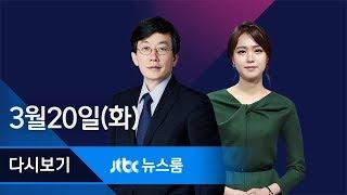 """2018년 3월 20일 (화) 뉴스룸 다시보기 - MB """"심사 불출석""""…정치적 대응 전환"""
