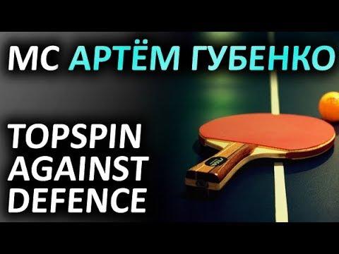 МС Губенко Артем: игра по защите. Техника настольного тенниса. Topspin against defence