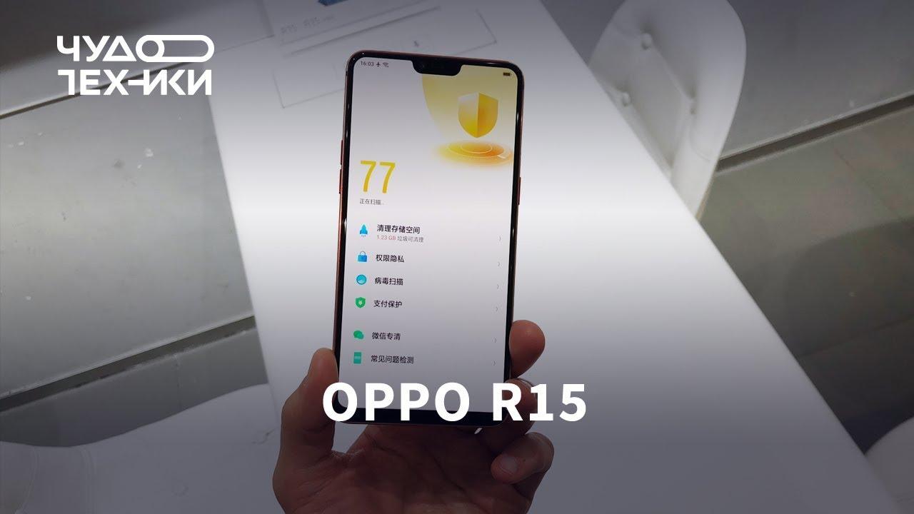 Быстрый обзор | смартфон OPPO R15