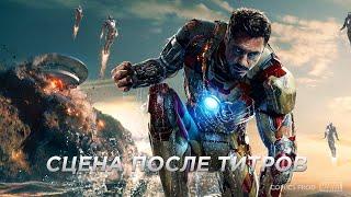 """"""" Железный человек 3 """" - Сцена после титров"""