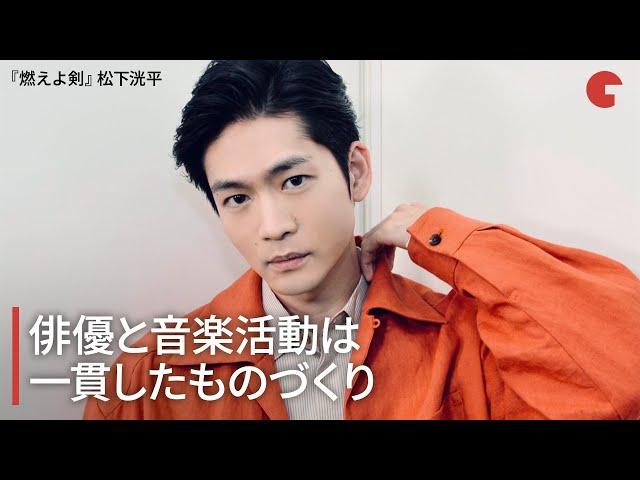 映画予告-松下洸平、俳優と音楽活動は一貫したものづくり『燃えよ剣』インタビュー