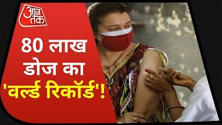 Download Vaccination Record in India | BJP UP Assembly Election Plan | Aajtak Latest Hindi News