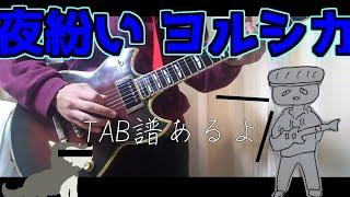 【TAB譜があったの】夜紛い / ヨルシカ ギターを弾いてた