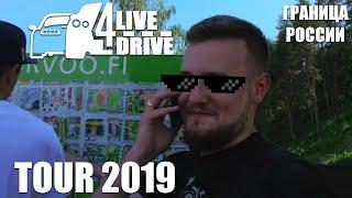 LIVE4DRIVE - Хельсинки и проблемы на границе России (Тур 2019)