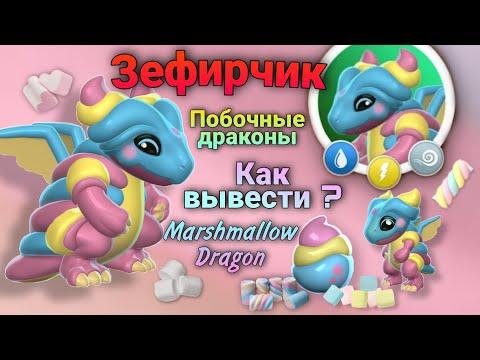 #179 ЗЕФИР ДРАКОН