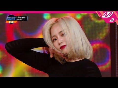 [Premiere Showcase] CLC(씨엘씨) – Like It