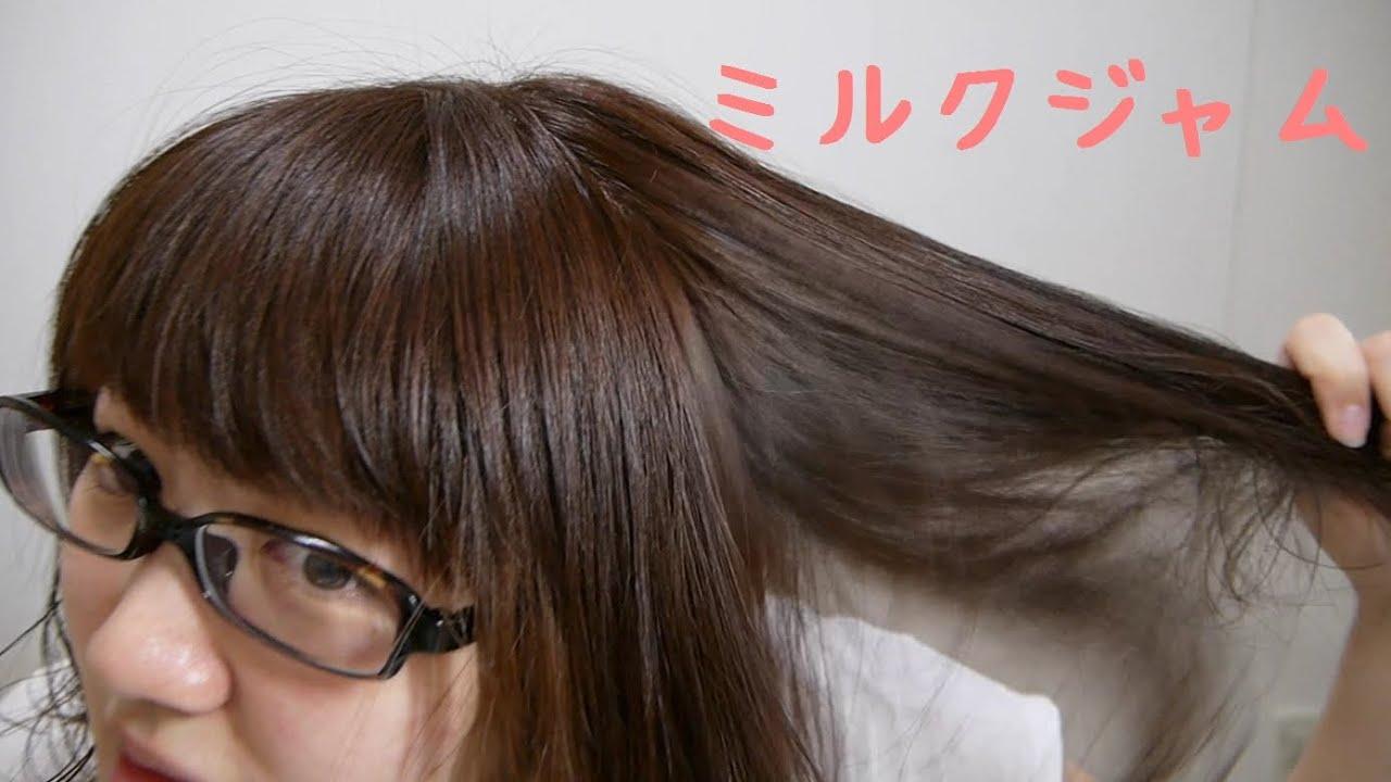 セルフカラー ミルクジャムヘアカラーで髪を染める動画 Youtube