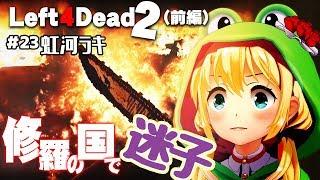 #23 【L4D2】Left 4 dead2であらぶるカエル(全編)【どく】【まいご】