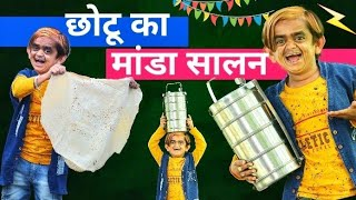 Chotu Dada Ka Manda Saalan Iछोटू दादा का मांडा सालन IKhandesh Hindi Chhotu Dada Comedy Video 2021